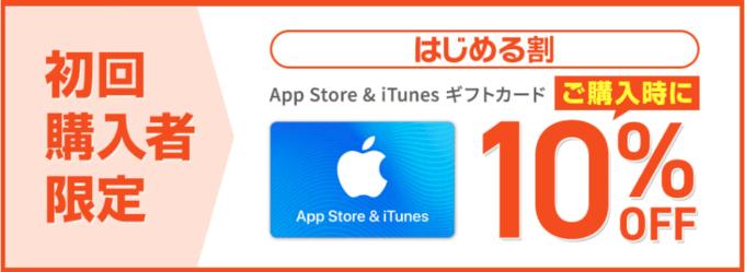 【au Wowma!限定】AppStore&iTunesギフトカード「ポイント+10%OFF」割引クーポン・キャンペーン