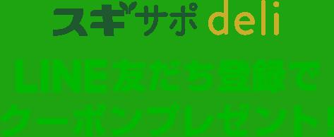 【LINE友達登録限定】スギサポ deli(スギサポデリ)「各種割引」クーポン