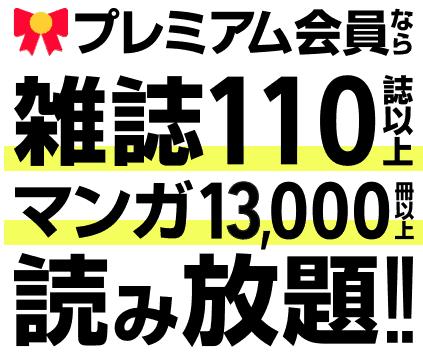 【プレミアム会員限定】ブック放題「最大6ヶ月」無料キャンペーン