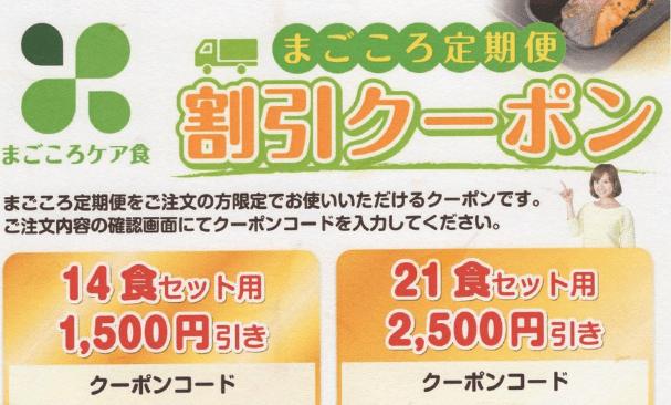 【14食/21食セット用限定】まごころケア食「1500円OFF/2500円OFF」割引クーポンコード
