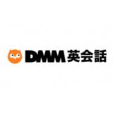 【最新】DMM英会話クーポン・キャンペーン・紹介コードまとめ