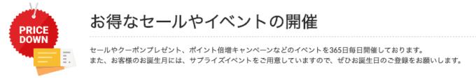 【お誕生日月限定】ショップリスト(SHOPLIST)「各種」割引クーポン