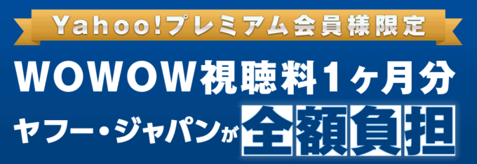 【ヤフープレミアム会員限定】WOWOW(ワウワウ)「1ヶ月無料(最大2ヶ月無料)」新規加入キャンペーン