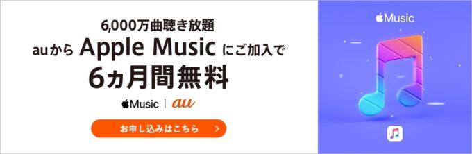 【au限定】Apple Music(アップルミュージック)「6ヶ月間無料トライアル」体験キャンペーン