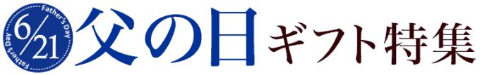 【父の日限定】イーフローラ「各種割引」キャンペーン