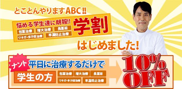 【学生限定】ABCクリニック「10%OFF」割引キャンペーン