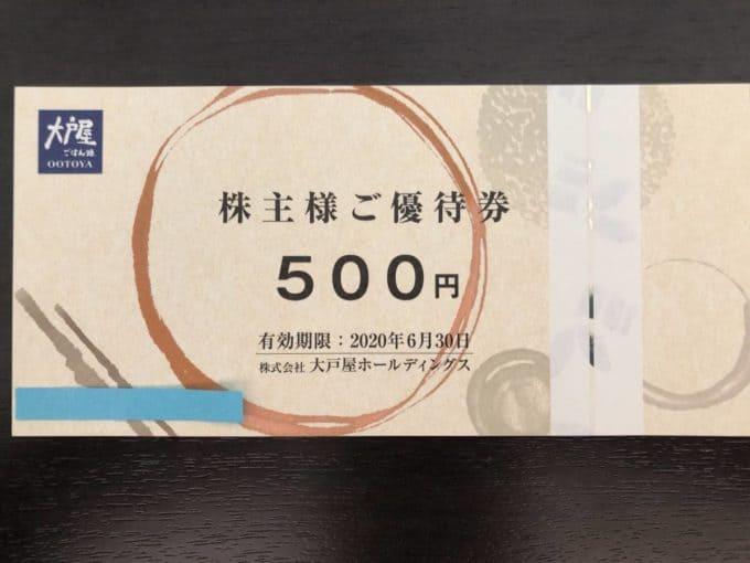 【オークション・フリマ】大戸屋「各種割引」クーポン・株主優待券