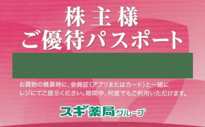 【オークション・フリマ】スギ薬局「各種割引」株主優待パスポート
