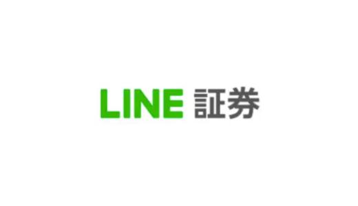 【最新】LINE証券/FX・スマート投資 口座開設キャンペーンまとめ