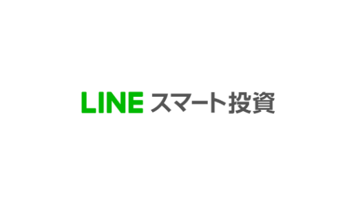 【最新】LINEスマート投資 口座開設キャンペーンまとめ