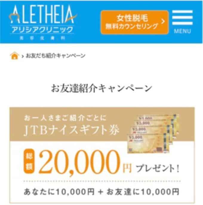 【招待限定】アリシアクリニック「ギフト券1万円分」お友達紹介キャンペーン