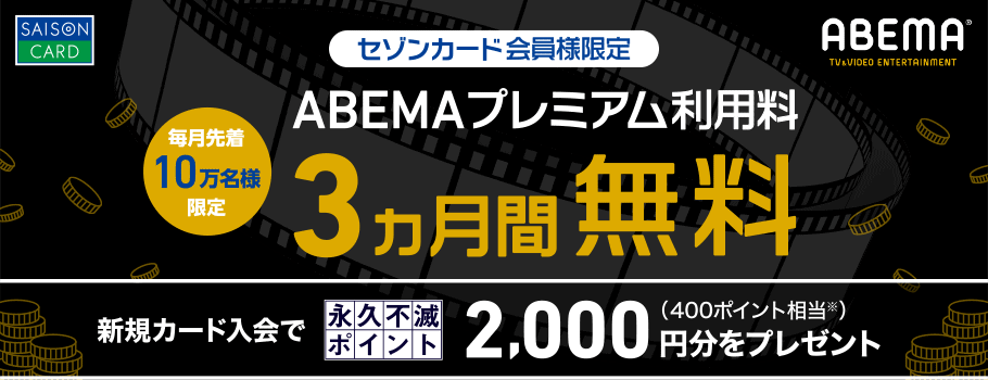 【セゾンカード会員限定】ABEMAプレミアム「3ヶ月間無料」キャンペーン