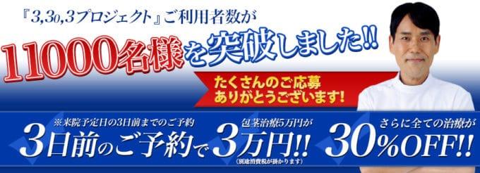 【3日前までの予約限定】ABCクリニック333プロジェクト「2万円OFF・30%OFF」キャンペーン