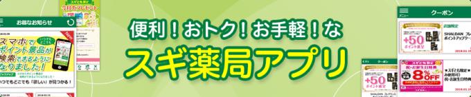 【アプリ限定】スギ薬局「各種割引(ダウンロード・お誕生日月)」クーポン