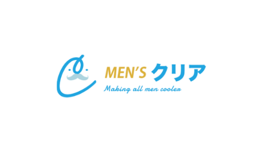 【最新】メンズクリア割引キャンペーン・クーポンまとめ