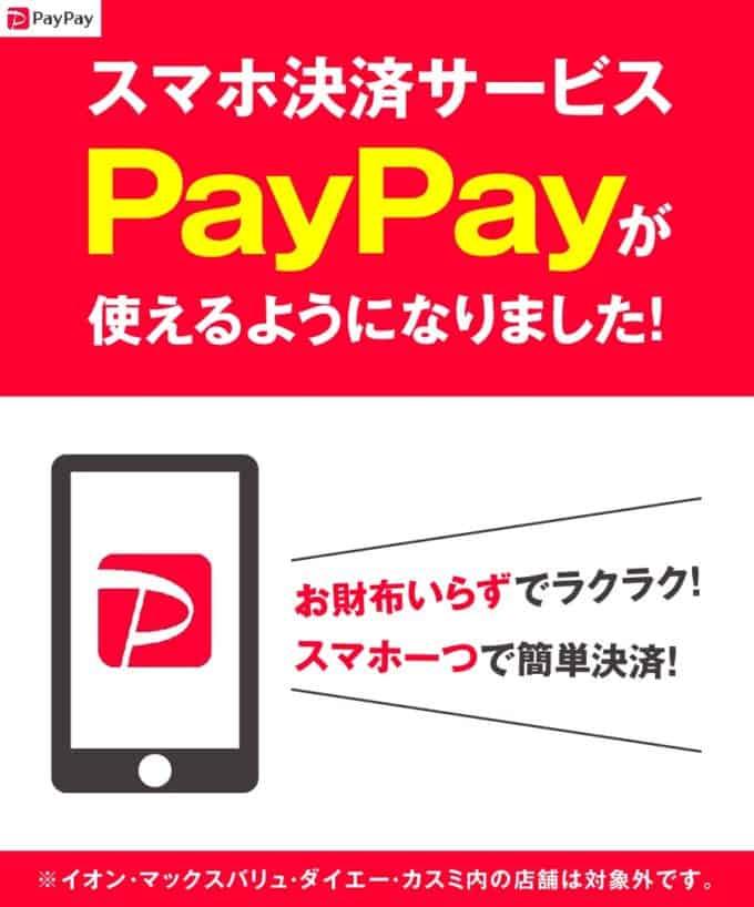 【PayPay限定】オリジン弁当「各種割引」クーポン・キャンペーン
