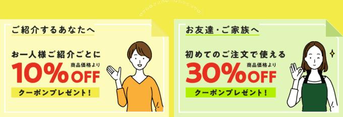 【紹介限定】スギサポ deli(スギサポデリ)「10%OFF・30%OFF」割引クーポン