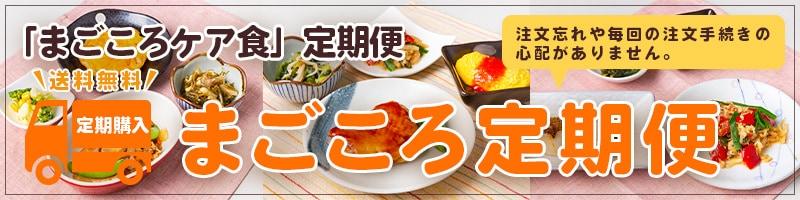 【定期便限定】まごころケア食「180円OFF」割引キャンペーン