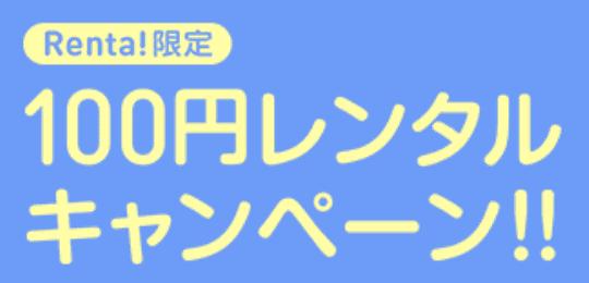 【48時間限定】Renta!(レンタ)「100円レンタル」キャンペーン