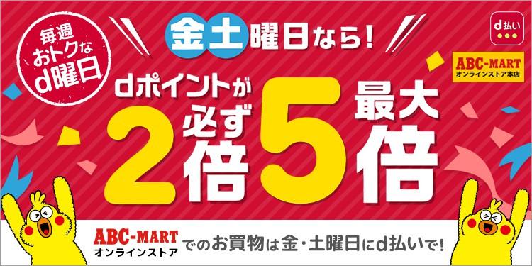 【ABCマート限定】PUMA(プーマ)「d払いdポイント還元」ドコモキャンペーン