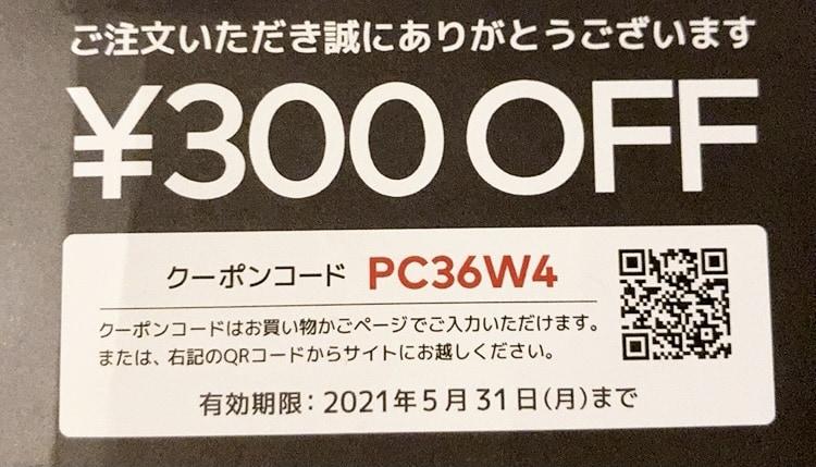 【期間限定】ビスタプリント「300円OFF」割引クーポンコード
