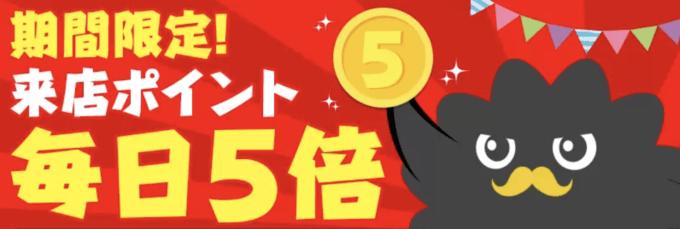 【毎月5日15日25日限定】まんが王国「来店ポイント5倍」キャンペーン