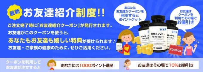 【お友達紹介限定】サプリンクス「10%OFF」割引クーポンコード
