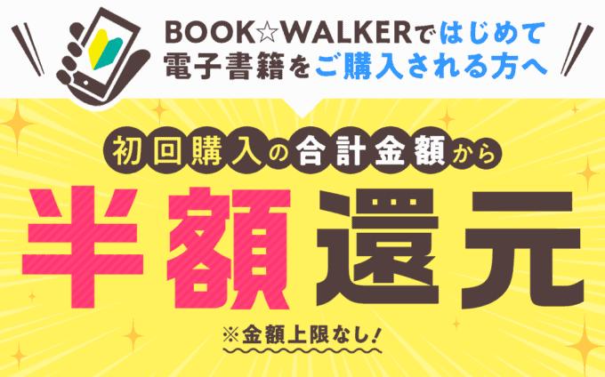 【初回購入限定】BOOK☆WALKER(ブックウォーカー)「50%OFF」半額還元コイン