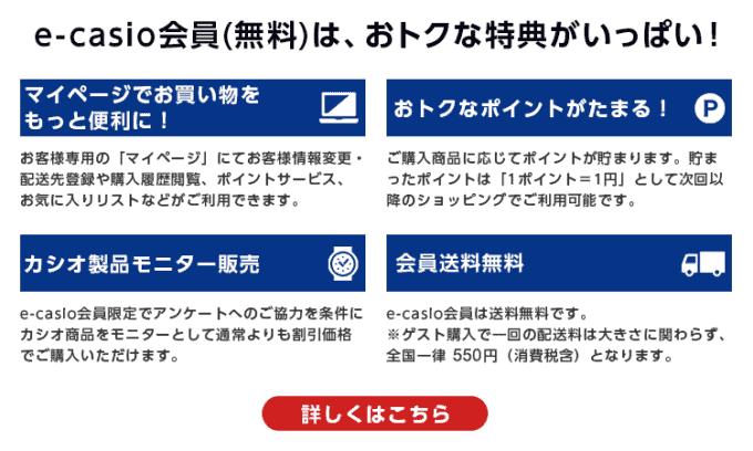 【新規会員登録限定】e-CASIO「500円分ポイント」キャンペーン