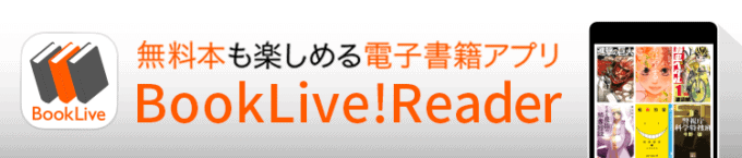 【アプリ限定】BookLive!(ブックライブ)「各種」割引クーポン