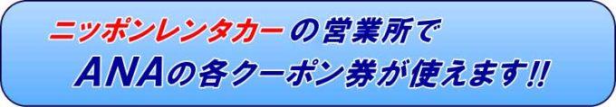 【ANA限定】ニッポンレンタカー「各種割引」クーポン