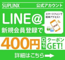 【LINE限定】サプリンクス「400円OFF」割引クーポンコード
