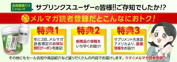 【メルマガ登録限定】サプリンクス「各種割引」クーポン