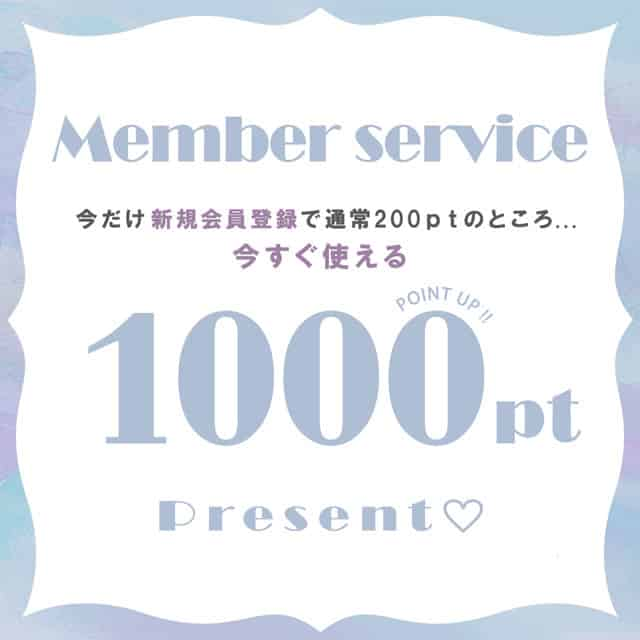 【新規会員登録限定】夢展望「1000円分ポイント」キャンペーン