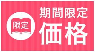 【期間限定】BOOK☆WALKER(ブックウォーカー)「各種」割引キャンペーン