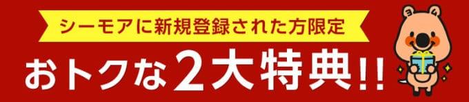 【新規会員登録限定】コミックシーモア「50%OFF・1冊分無料」半額・割引クーポン