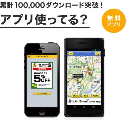 【アプリ限定】ゴルフパートナー「各種割引」クーポン