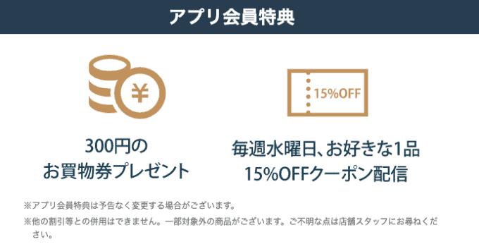 【アプリ会員限定】トモズ(Tomod's)「各種」割引クーポン