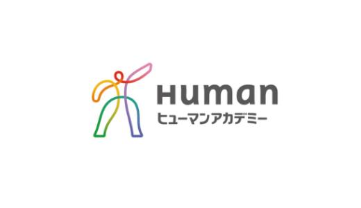 【最新】ヒューマンアカデミー割引クーポン・キャンペーンまとめ