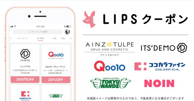 【期間限定】LIPS(リップス)「各種」割引クーポン