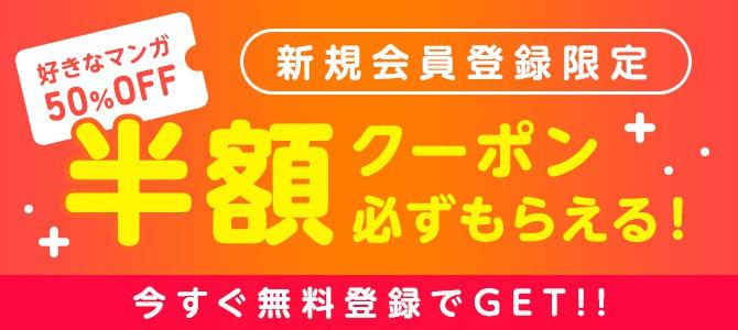 【新規会員登録限定】Amebaマンガ「50%OFF・200円分ポイント還元」半額クーポン