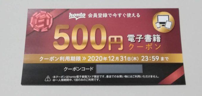 【オークション・フリマ】honto(ホント)「各種割引」クーポンコードチケット