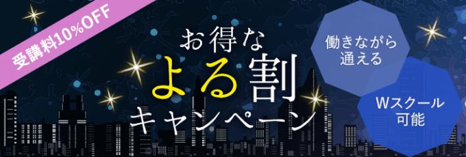 【夜開講クラス限定】ヒューマンアカデミー「授業料10%OFF」よる割キャンペーン