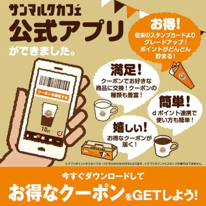 【アプリ限定】サンマルクカフェ「各種」割引クーポン