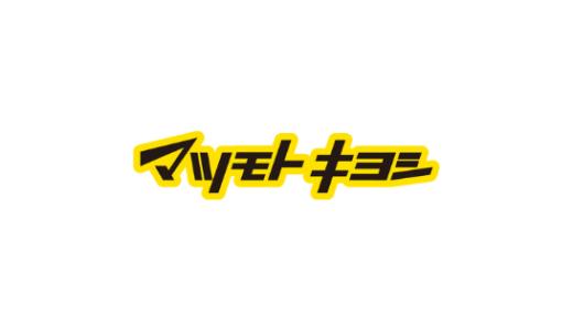 【最新】マツモトキヨシ割引クーポンコード・キャンペーンまとめ