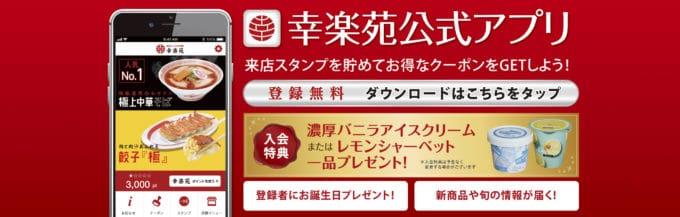 【アプリ限定】幸楽苑「各種」割引クーポン