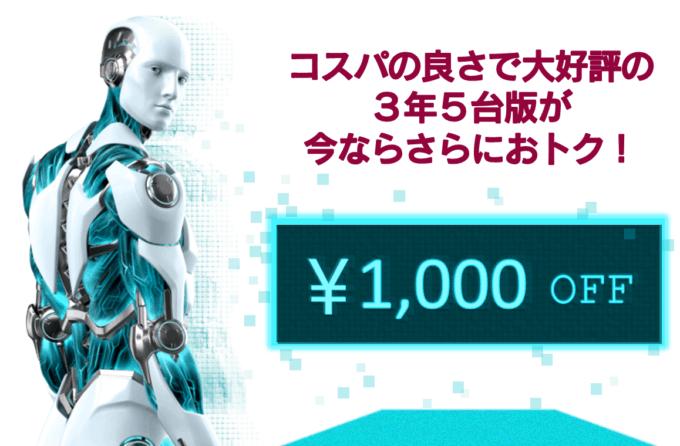 【期間限定】ESET(イーセット)「1000円OFF」割引クーポン・キャンペーン