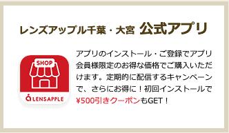 【アプリ限定】レンズアップル「500円OFF」割引クーポン