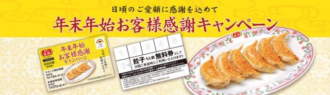 【年末年始限定】餃子の王将「各種割引」お客様感謝キャンペーン