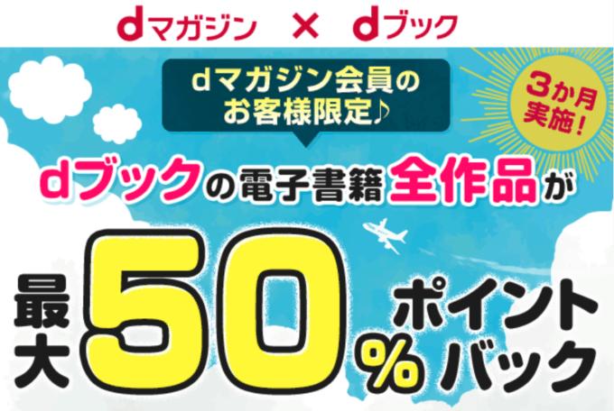 【dマガジン会員限定】dブック「高額ポイントバック」還元キャンペーン